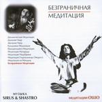 "CD ""Безграничная Медитация"" (Ошо)"