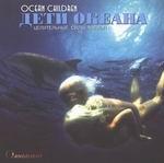 """CD """"Дети океана"""""""