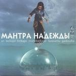 """CD """"Мантра надежды"""""""