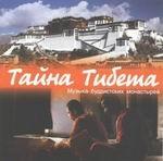 "CD ""Тайна Тибета - музыка буддистских монастырей"""