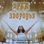 """CD """"Храм здоровья"""""""