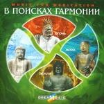 """CD """"В поисках гармонии"""""""