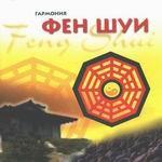 "CD ""Гармония Фен Шуй"""