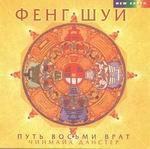 """CD """"Фенг Шуй - путь восьми врат"""""""