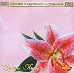 """CD """"Цветы любви"""""""
