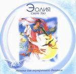 """CD """"Свет Тао"""""""