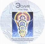 "CD ""Семь Чакр"""