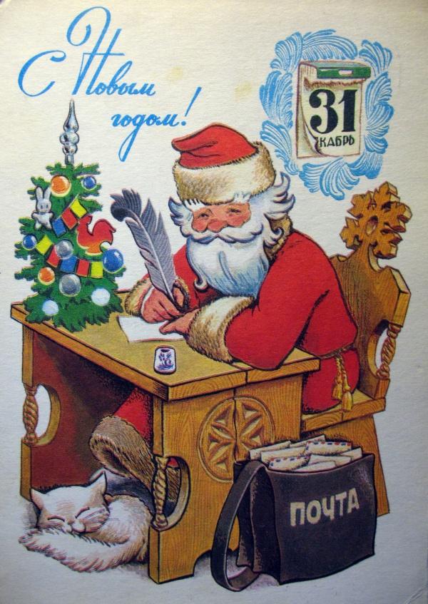 стол, дед мороз, ель, дерево, игрушка, шарик, кот, письмо, сумка, стул, календарь, перо