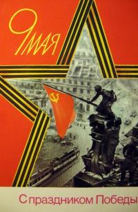 звезда, флаг, здание, серп и молот, человек, танк, трамвай, машина