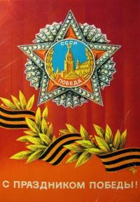 звезда, лента, веточка, кремль, орден