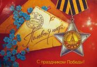 звезда, цветок, письмо, незабудка, медаль, колос, кремль