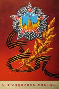 орден, лента, звезда, кремль, веточка