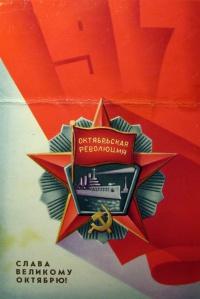 орден, флаг, серп и молот, звезда, корабль, лучь