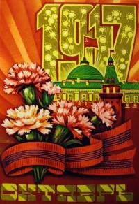 цветок, гвоздика, лента, букет, салют, здание, флаг