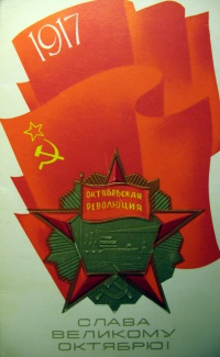 звезда, серп и молот, флаг, орден