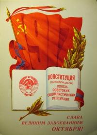 книга, веточка, лента, флаг, серп и молот, звезда, герб