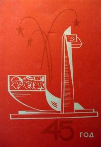 памятник, звезда, салют, человек, серп и молот