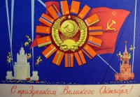 флаг, герб, серп и молот, звезда, здание, салют, глобус, кремль, лучь, колос