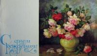 цветок, ваза, букет, пион, листок, роза, бутон
