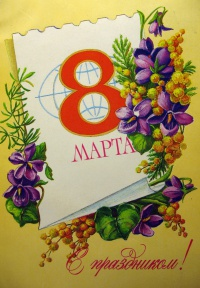 цветок, мимоза, календарь, глобус, веточка, листок