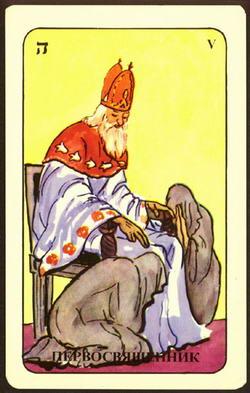 Первосвященник