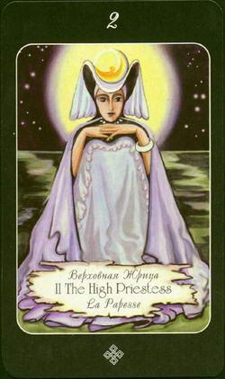 Верховная Жрица - The High Priestess - La Papesse