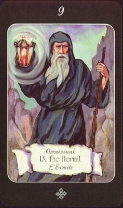 Отшельник - The Hermit - L'Ermite