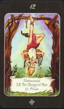 Повешенный - The Hanged Man - Le Pendu