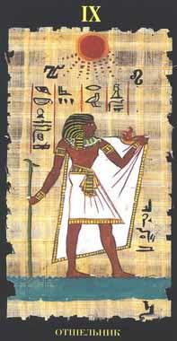 Египетское Сильваны Алазии