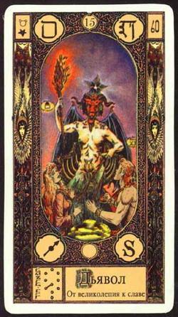 Дьявол - От великолепия к славе