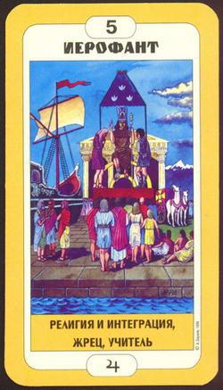 Иерофант - Религия и интеграция, Жрец, Учитель