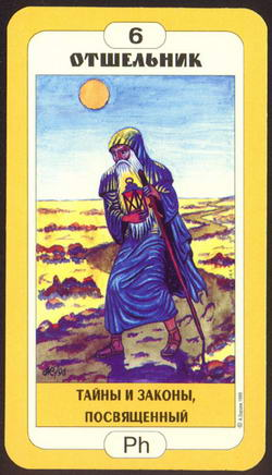 Отшельник - Тайны и законы, Посвященный