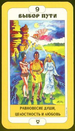 Выбор пути - Равновесие души, Целостность и любовь