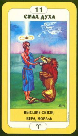 Сила Духа - Высшие связи, Вера, Мораль