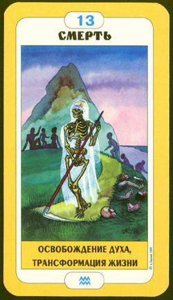 Смерть - Освобождение духа, Трансформация жизни