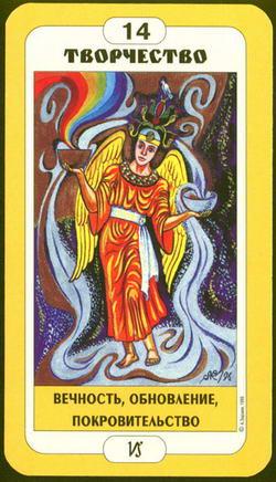 Творчество - Вечность, Обновление, Покровительство