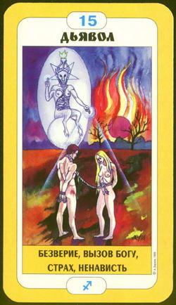 Дьявол - Безверие, Вызов Богу, Страх, Ненависть