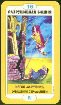 Разрушаемая башня - Магия, Лжеучения, Очищение страданием