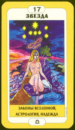 Звезда - Законы Вселенной, Астрология, Надежда