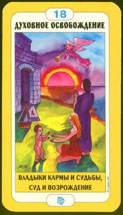 Духовное освобождение - Владыки кармы и судьбы, Суд и возрождение