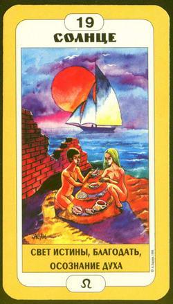 Солнце - Свет истины, Благодать, Осознание духа