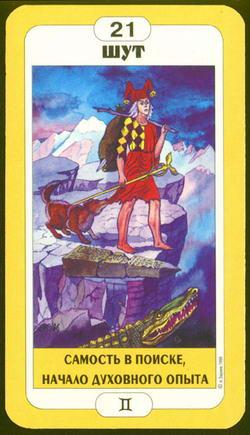 Шут - Самость в поиске, Начало духовного опыта