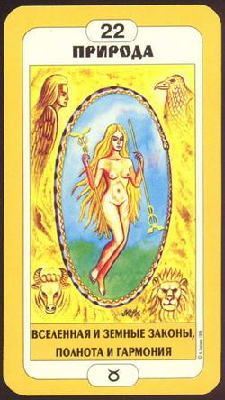 Природа - Вселенная и земные законы, Полнота и гармония