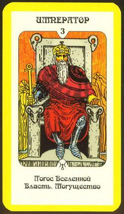 Император - Логос Вселенной - Власть. Могущество