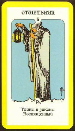 Отшельник - Тайны и законы - Посвященный