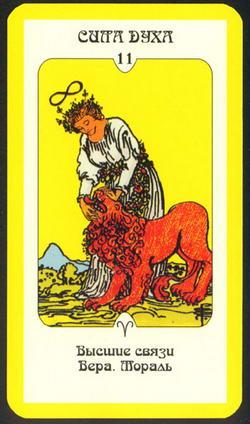 Сила Духа - Высшие связи - Вера. Мораль
