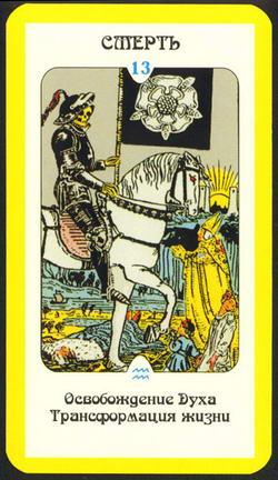 Смерть - Освобождение Духа - Трансформация жизни