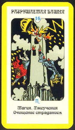 Разрушенная башня - Магия. Лжеучения - Очищение страданием