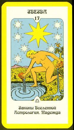 Звезда - Законы Вселенной - Астрология. Надежда