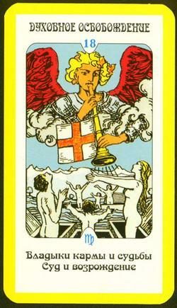 Духовное освобождение - Владыки кармы и судьбы - Суд и возрождение